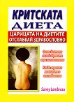 Критската диета Царицата на диетите - отслабвай здравословно -
