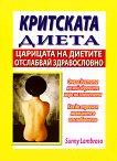 Критската диета : Царицата на диетите - отслабвай здравословно -