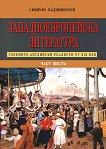 Западноевропейска литература - част шеста : Големите английски реалисти от XIX век - Симеон Хаджикосев - книга