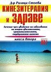 Кинезитерапия и здраве - книга втора - д-р Ралица Стоева -