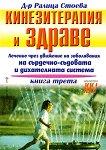 Кинезитерапия и здраве - книга трета - д-р Ралица Стоева -
