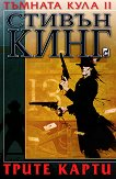 Тъмната кула II: Трите карти - Стивън Кинг -