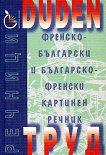 DUDEN: Френско-български и българско-френски картинен речник -