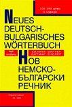 Neues Deutsch-Bulgarisches Worterbuch Нов немско-български речник -
