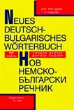 Neues Deutsch-Bulgarisches Worterbuch : Нов немско-български речник - Хилмар Валтер, Дитмар Ендлер -