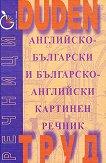 DUDEN: Английско-български и българско-английски картинен речник - книга