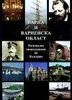 Варна и варненска област : Регионална енциклопедия на България -