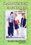 Български език и литература: помагало за четвъртокласника - Наташа Жекова, Дена Димова -