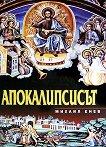 Апокалипсисът на св. Йоан Богослов в стенописите, иконите и миниатюрите от християнските храмове - Михаил Енев -