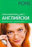 Успех на матурата по английски + Audio CD - част 2 - Николина Цветкова -
