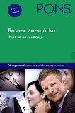 Бизнес английски - курс за начинаещи: 6 книги + 2 аудио CD - книга