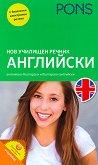 Нов училищен речник: Английски - помагало