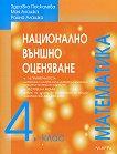 Помагало по математика за 4. клас : Национално външно оценяване - Здравка Паскалева, Мая Алашка, Райна Алашка -