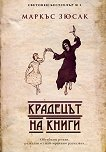 Крадецът на книги - Маркъс Зюсак -