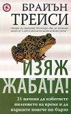 Изяж жабата! - Брайън Трейси - книга