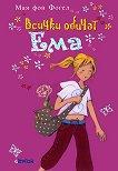 Всички обичат Ема -