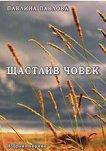 Щастлив човек - Павлина Павлова -