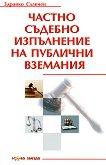 Частно съдебно изпълнение на публични вземания - Здравко Славчев -