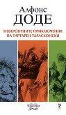 Невероятните приключения на Тартарен Тарасконски - Алфонс Доде -
