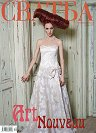 Сватба - пролет 2010, бр. 50 -