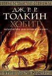 Хобит - Дж. Р. Р. Толкин - книга