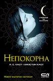 Училище за вампири - книга 4: Непокорна - П. С. Каст, Кристин Каст -