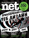 .net: Брой 200 (26) -