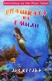 Опашката на Емили - Лиз Кеслър -