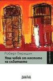 Наш човек от мястото на събитието  - Роберт Перишич - книга
