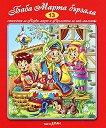 Стихчета за най-малките - 13: Баба Марта бързала - детска книга