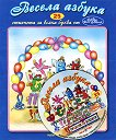 Стихчета за най-малките - 25: Весела азбука + CD - Дядо Пънч - детска книга