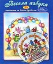 Стихчета за най-малките - 25: Весела азбука + CD - детска книга