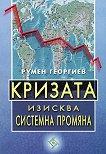 Кризата изисква системна промяна - Румен Георгиев -