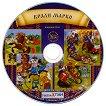 Български народни приказки № 14. Юнашки епос: Крали Марко + CD -