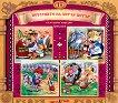 Български народни приказки № 13: Историите на Хитър Петър -