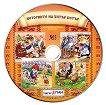 Български народни приказки № 13: Историите на Хитър Петър + CD -