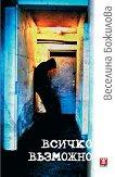 Всичко възможно. Лични истории - Веселина Божилова - книга