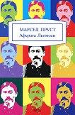Аферата Льомоан - Марсел Пруст -