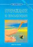 Прераждане и еволюция - Книга първа - Христо Нанев -