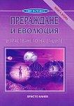 Прераждане и еволюция : Израстването на душите - Книга втора - Христо Нанев - книга