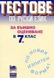 Тестове по руски език за външно оценяване след 7. клас - Ана Атанасова, Христина Грозданова -