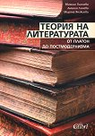 Теория на литературата: от Платон до постмодернизма - Евгения Панчева, Амелия Личева, Миряна Янакиева -