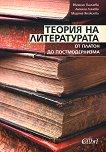Теория на литературата: от Платон до постмодернизма - книга