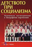 Детството при социализма: политически, институционални и биографични перспективи - книга