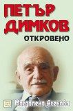 Петър Димков: Откровено + CD - Магдалена Асенова -