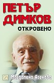 Петър Димков: Откровено + CD -