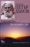 Учителят Петър Дънов - Раждането на новия свят - Милка Кралева -