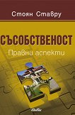 Съсобственост: Правни аспекти - Стоян Ставру - книга