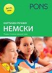 Картинен речник по немски език за 1., 2., 3. и 4. клас + онлайн материали - книга