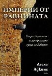 Империи от равнината : Хенри Роулинсън и изчезналите езици на Вавилон - Лесли Адкинс -
